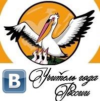 Группа в ВКонтакте «Учитель года России»